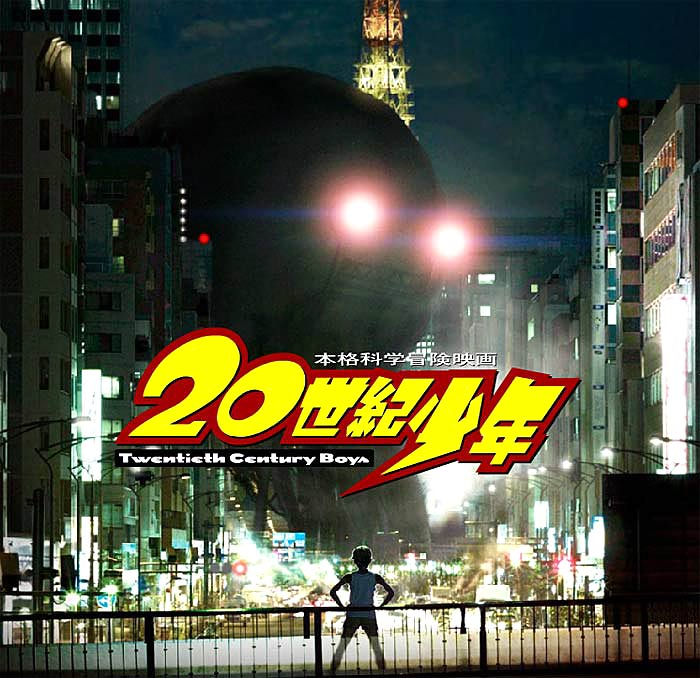 First trailer from 20th Century Boys is online