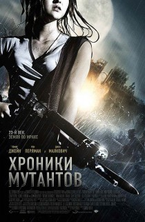 Russian movie poster for The Mutant Chronicles