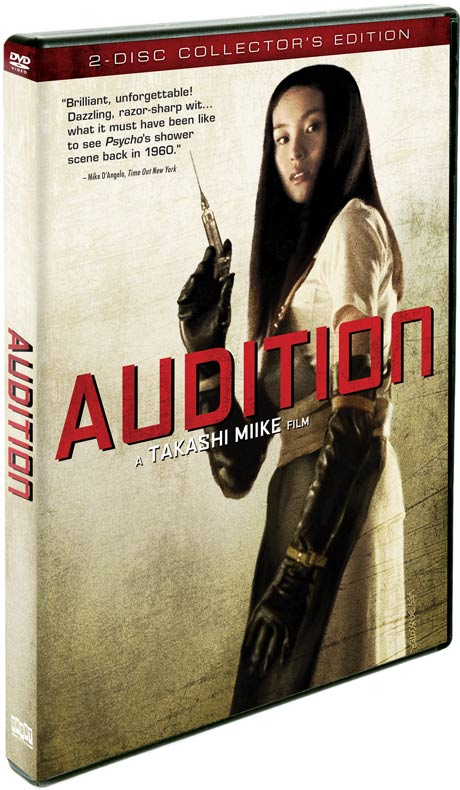 Audition DVD packaging
