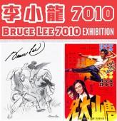 Bruce Lee memorabilia exhibit and new publication launches at Asian film fest