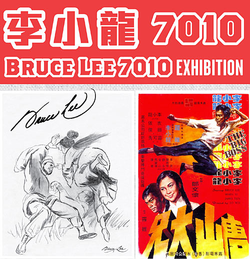 Banner for The Bruce Lee 7010 Exhibition