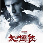 man-of-tai-chi-poster-b