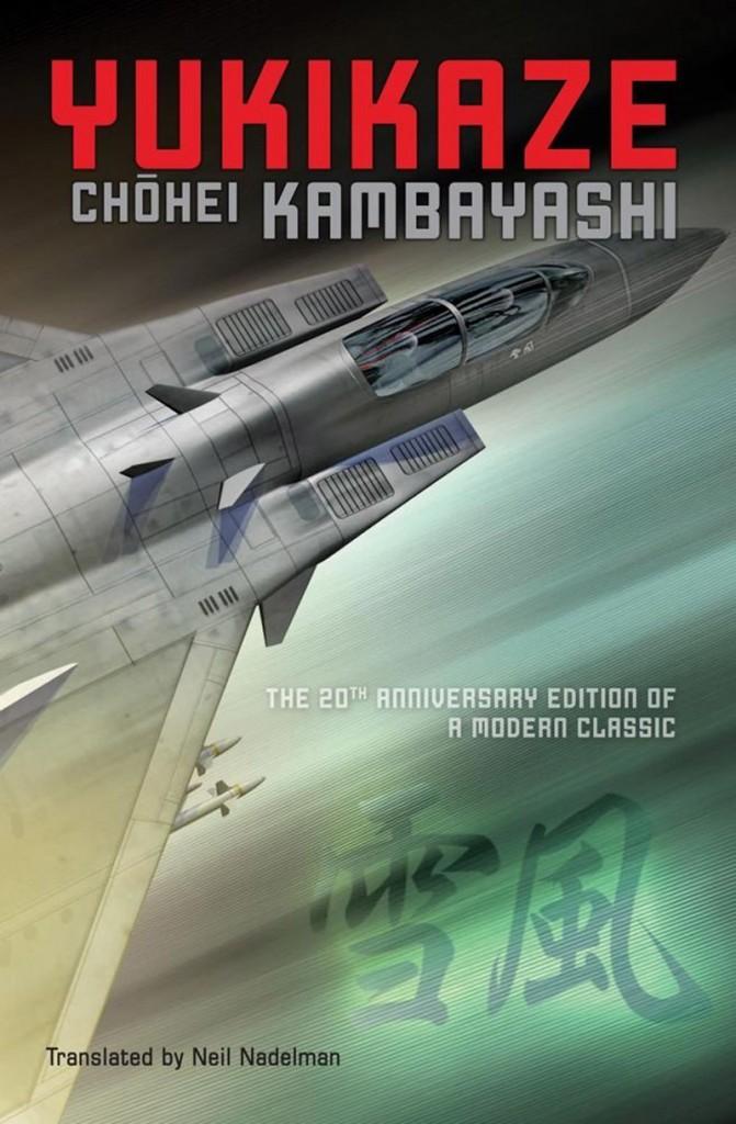 yukikaze-novel-book-cover-images