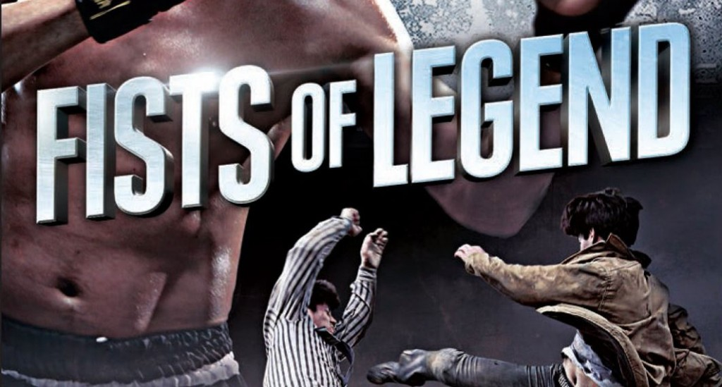 fists-of-legend-film-images-bluray-cover-art-movie-posters-b
