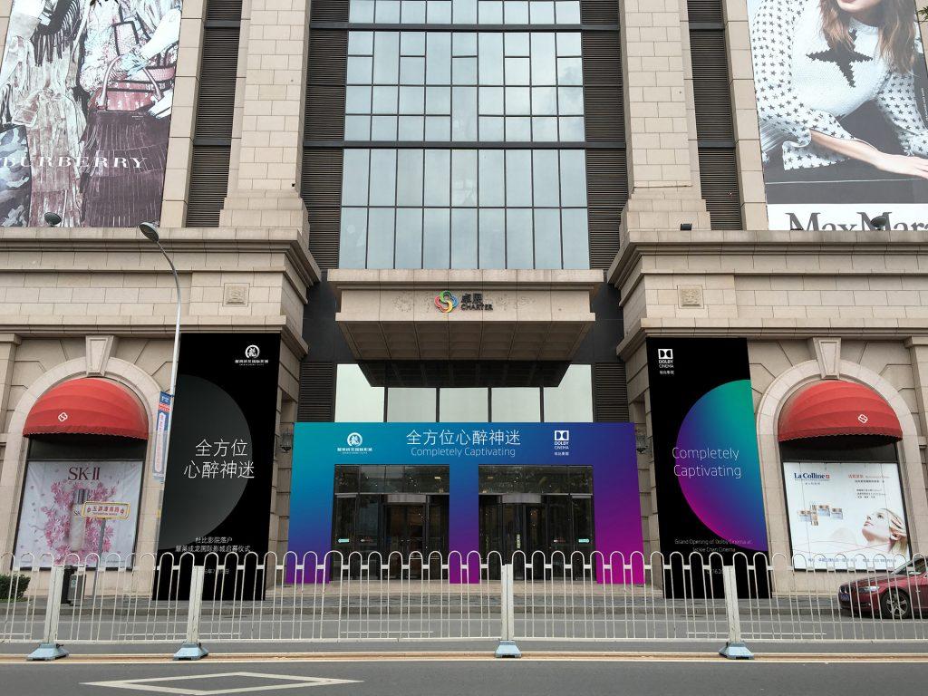 Jackie-Chan-Dolby-Cinema-Beijing160717