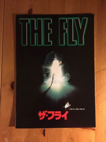 The Fly Japanese Movie Theater Official Souvenir Program David Cronenberg & Jeff Goldblum (1986)