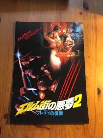 Original A Nightmare on Elm Street 2: Freddy's Revenge Japanese Souvenir Program Magazine (1985)