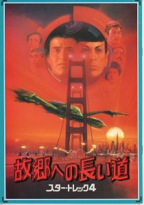 Star Trek IV: The Voyage Home Japanese Souvenir Movie Program (1986) Leonard Nimoy