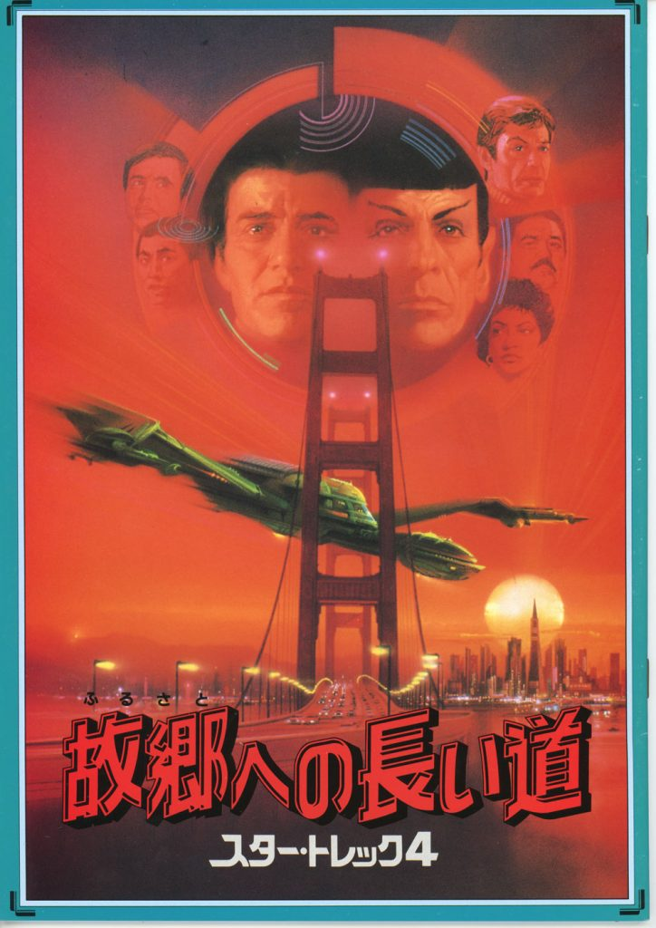 Star Trek IV: The Voyage Home Japanese Souvenir Movie Program (1986) Leonard Nimoy