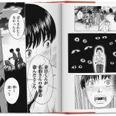 100 Manga Artists – Taschen Amano Masanao & Julius Wiedemann