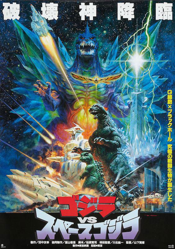 Godzilla vs. Space Godzilla 24 x 36 inch International Movie Poster