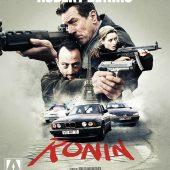 John Frankenheimer's Ronin Arrow Special Edition
