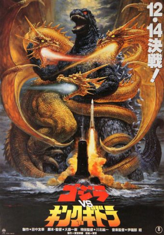 Godzilla vs. King Ghidorah 24 x 36 Inch Movie Poster