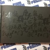 Hong Kong Heritage Museum Bruce Lee: Kung Fu Art Life Rare Hardcover Exhibition Catalogue (2013)