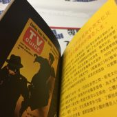 RARE Special Edition of Hong Kong Heritage Museum Newsletter with Bruce Lee: Kung Fu Art Life Exhibition Feature Story