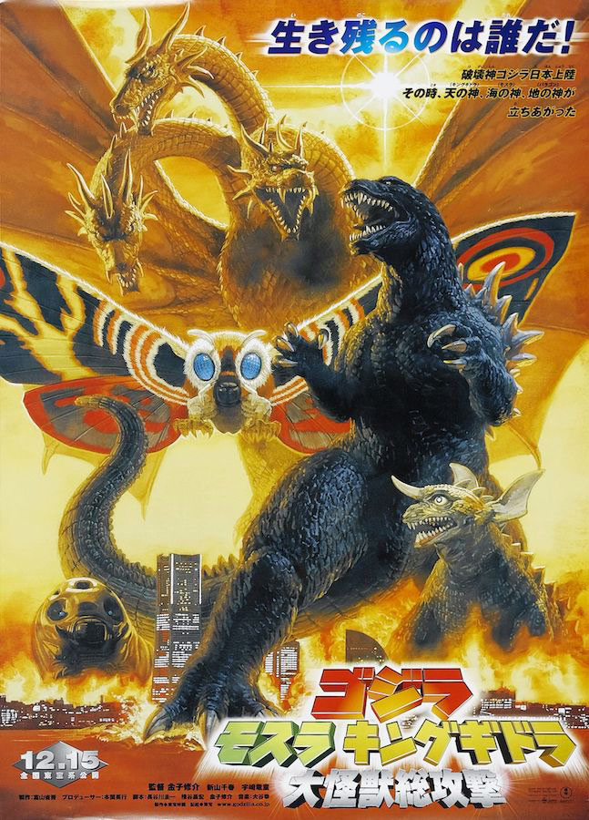 Godzilla vs Mothra 24 x 36 inch Movie Poster
