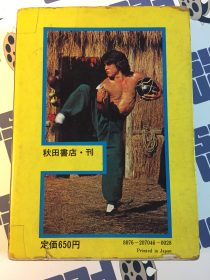 Bruce Lee and Jackie Chan Pocket Photo Book by K. Hino (1981)