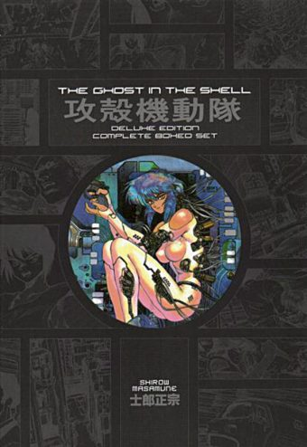 Ghost in the Shell Deluxe Slipcover Edition Manga: Complete Boxed Set + Premium Lithograph Art by creator Shirow Masamune