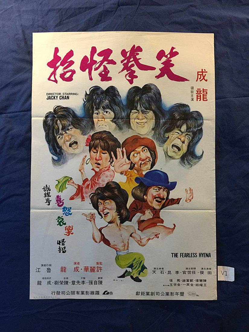 Jackie Chan's The Fearless Hyena James Tin Chuen Rare 21 x 31 inch Original Movie Poster (1979)