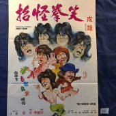 Jackie Chan's The Fearless Hyena James Tin Chuen Rare 21 x 31 inch Original Movie Poster (1979)
