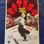 The 36th Chamber of Shaolin 21 x 31 inch Original Movie Poster