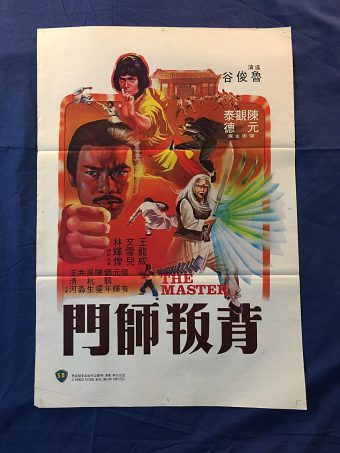 Shaw Brothers' The Master Original 21 x 31 inch Movie Poster (1980)