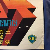 RARE Shaw Brothers The Super Inframan (Infra-Man) 21 x 30 Original Promotional Movie Poster (1975)