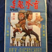 Blind Fist of Bruce 22 x 33 inch Original Movie Poster (1979)