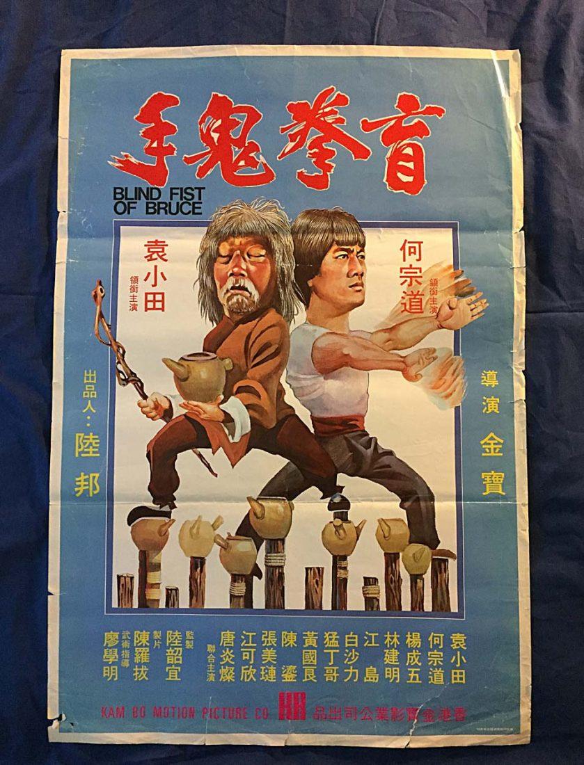 Blind Fist of Bruce 22 x 33 inch Original Movie Poster (1979)