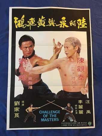 Challenge of the Masters 21 x 31 inch Original Movie Poster – Gordon Liu (1976)