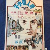 Chinatown Kid Original 21 x 31 inch Movie Poster (1977)