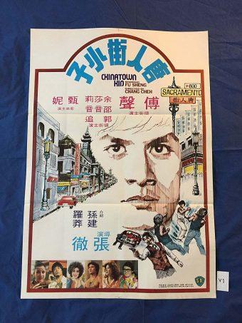 Chinatown Kid Original 21 x 31 inch Movie Poster (1977)