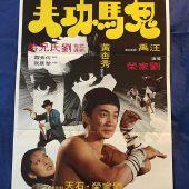 Dirty Kung Fu (1978) Original 21 x 30.5 inch Movie Poster