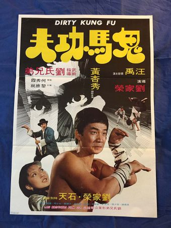 Dirty Kung Fu (1978) Original 21 x 30.5 inch Movie Poster