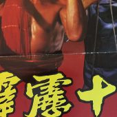 Disciples of the 36th Chamber 19 x 29 inch Original Shaw Brothers Movie Poster (1985)