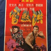 Executioners from Shaolin 21 x 31 inch Original Movie Poster (1977)