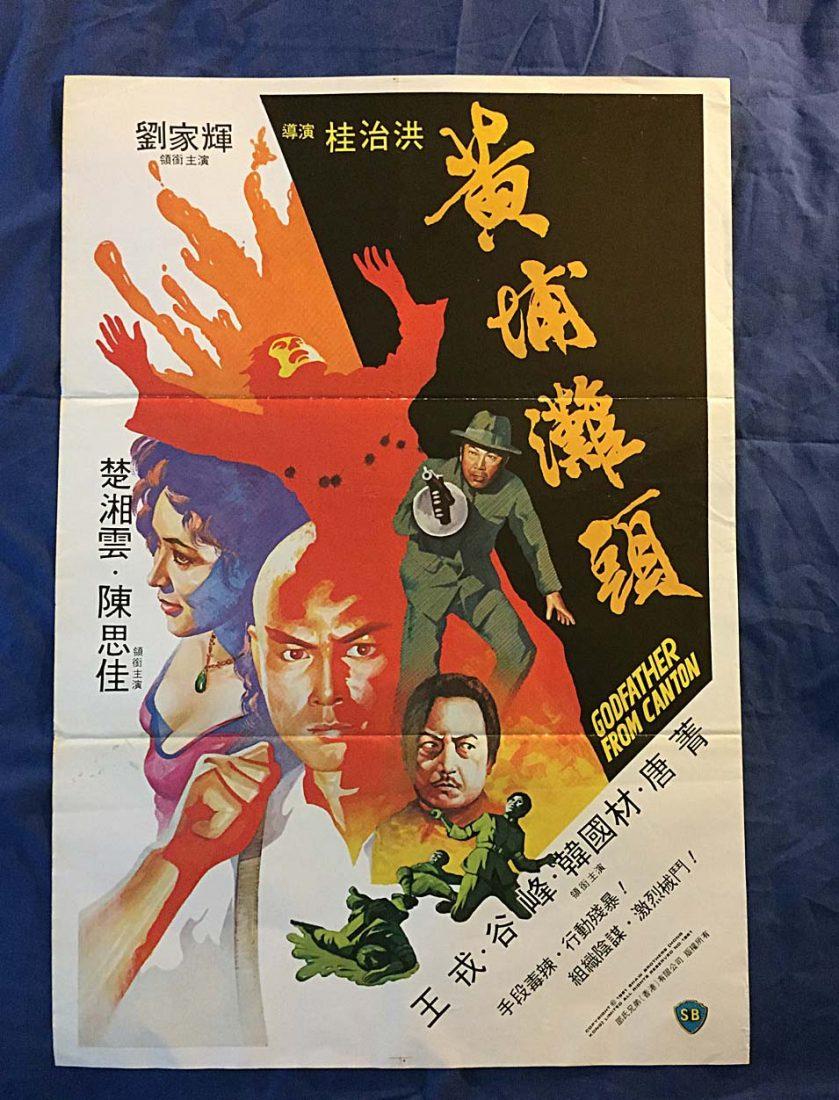 Godfather from Canton 21 x 31 inch Original Movie Poster – Gordon Liu (1982)