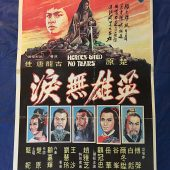 Heroes Shed No Tears 21 x 31 inch Original Shaw Brothers Movie Poster (1980)