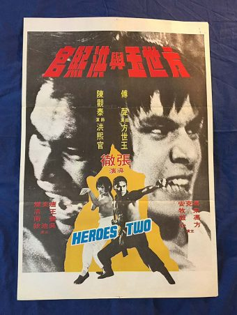 Heroes Two (a.k.a. Kung Fu Invaders) 21 x 31 inch Original Movie Poster (1974)