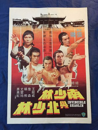 Invincible Shaolin (a.k.a. Unbeatable Dragon) 21 x 31 inch Original Movie Poster (1978)