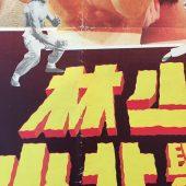 Invincible Shaolin (a.k.a. Unbeatable Dragon) 21 x 31 inch Original Movie Poster (1978)