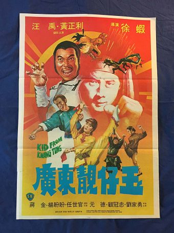 Kid From Kwangtung 21 x 31 inch Original Movie Poster (1982)