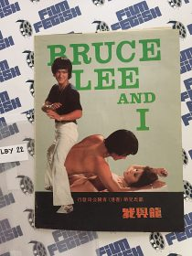 Bruce Lee and I Press Booklet – Shaw Brothers, Betty Ting Pei (1976) LBY22