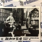 Flying Guillotine Part II (Palace Carnage) 10 x 8 inch Photo Lobby Card [LBY69]