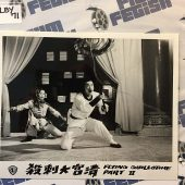 Flying Guillotine Part II (Palace Carnage) 10 x 8 inch Photo Lobby Card [LBY71]