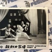 Flying Guillotine Part II (Palace Carnage) 10 x 8 inch Photo Lobby Card [LBY73]