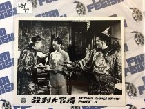 Flying Guillotine Part II (Palace Carnage) 10 x 8 inch Photo Lobby Card [LBY77]