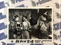 Flying Guillotine Part II (Palace Carnage) 10 x 8 inch Photo Lobby Card [LBY78]