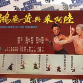 Challenge of the Masters Set of 2 Original Lobby Cards – Gordon Liu, Shaw Brothers (1976)