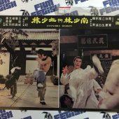 Invincible Shaolin (a.k.a. Unbeatable Dragon) Original Lobby Cards – Shaw Brothers (1978)